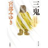 三鬼 (角川文庫)