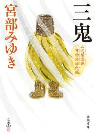 三鬼 三島屋変調百物語四之続 (角川文庫) [ 宮部 みゆき ]