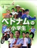 アジアの小学生(4)