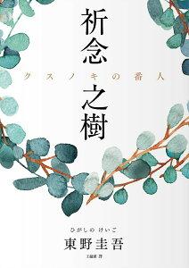 中国語繁体字版 クスノキの番人 [ 東野 圭吾 ]