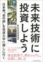 未来技術に投資しよう 日本発「金の卵」を筑波大学に探しに行く [ 野村證券投資情報部 ]