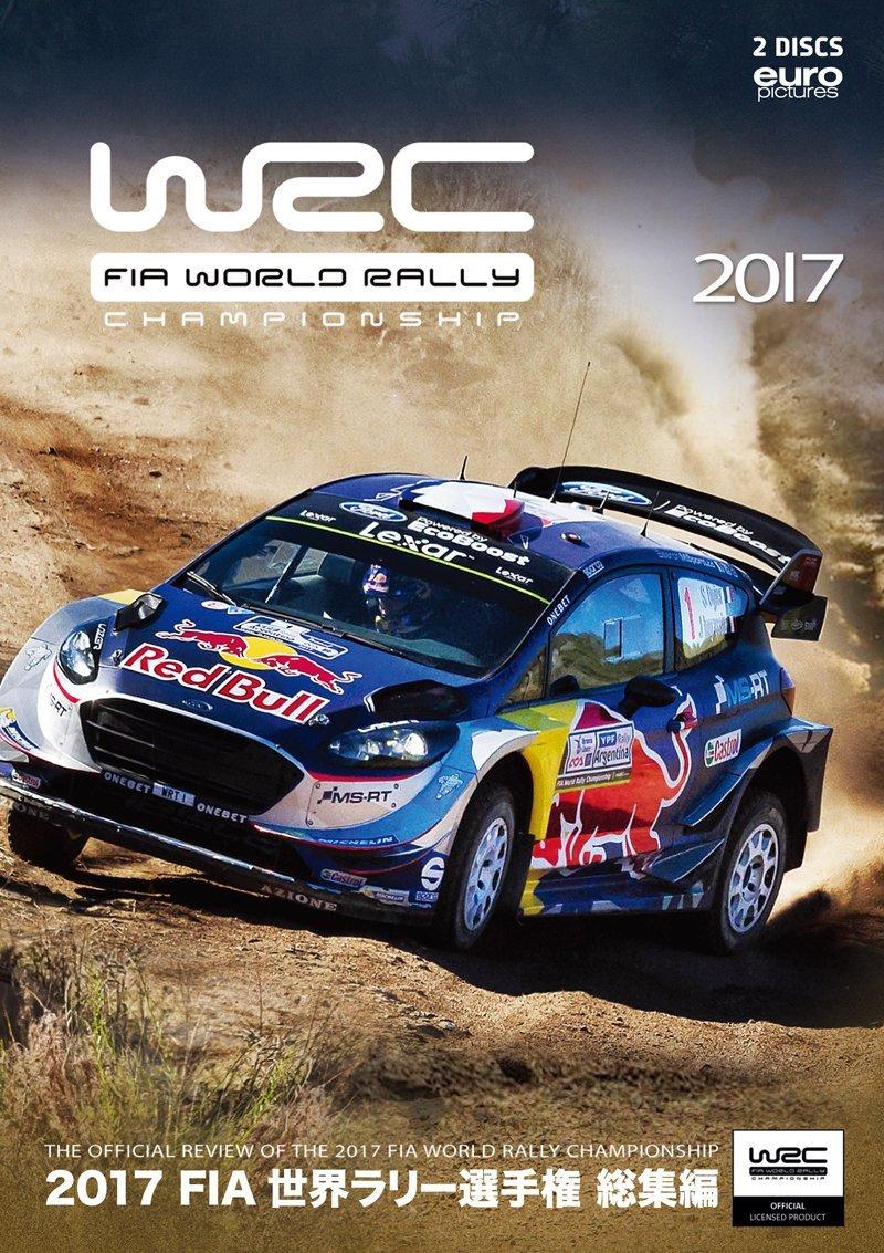 2017 FIA 世界ラリー選手権 総集