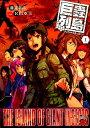 巨蟲列島(1) (チャンピオンREDコミックス) [ 藤見泰高 ]