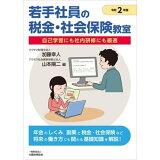 若手社員の税金・社会保険教室(令和2年版)