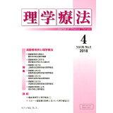 理学療法(Vol.35 No.4(201) 特集:高齢者骨折と理学療法