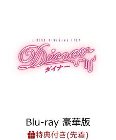 【先着特典】Diner ダイナー Blu-ray 豪華版(オリジナルクリアファイル付き)【Blu-ray】 [ 藤原竜也 ]