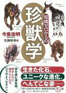 【バーゲン本】知識ゼロからの珍獣学