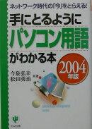 手にとるようにパソコン用語がわかる本(2004年版)