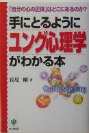手にとるようにユング心理学がわかる本