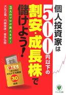 個人投資家は500円以下の「割安・成長株」で儲けよう!