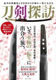 刀剣探訪 (TJMOOK)