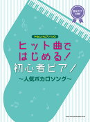 ヒット曲ではじめる!初心者ピアノ〜人気ボカロソング〜