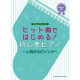ヒット曲ではじめる!初心者ピアノ~人気ボカロソング~ (やさしいピアノ・ソロ)