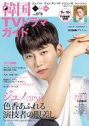 韓国TVドラマガイド(78)