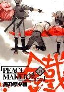 PEACE MAKER鐵(14)