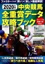 中央競馬全重賞データ攻略ブック(2020年版) (EIWA MOOK)