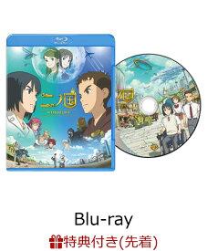 【先着特典】二ノ国(オリジナルクリアファイル カレンダー付き)【Blu-ray】