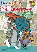 【バーゲン本】トムとジェリーの恐竜あそびブック