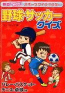 野球・サッカークイズ