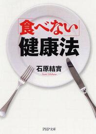 「食べない」健康法 (PHP文庫) [ 石原結實 ]