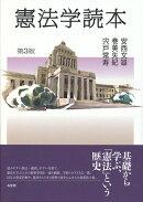 憲法学読本〔第3版〕