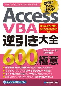 AccessVBA逆引き大全 600の極意 Office365/2019/2016/2013/2010対応 [ E-Trainer.jp[中村峻] ]