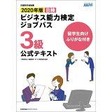 留学生向けふりがな付きビジネス能力検定ジョブパス3級公式テキスト(2020年版)