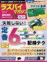 ラズパイマガジン 2017年12月号 (日経BPパソコンベストムック) [ 日経Linux ]