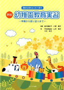要点も流れもこの1冊で詳説幼稚園教育実習