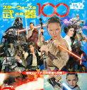 STAR WARS スター・ウォーズの武器100 (ディズニーブックス) [ 講談社 ]
