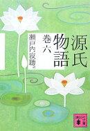 源氏物語(巻6)