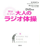 DVD付き 実はスゴイ! 大人のラジオ体操 〜きちんとやれば必ず美ボディになる究極のエクササイズ〜