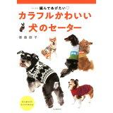 カラフルかわいい犬のセーター改訂新版