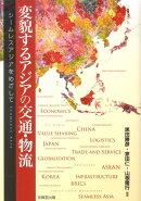 変貌するアジアの交通・物流