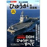 海上自衛隊「ひゅうが」型護衛艦増補改訂版 (イカロスMOOK 新シリーズ世界の名艦)
