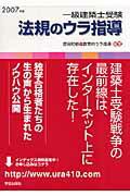 一級建築士受験法規のウラ指導(2007年版)