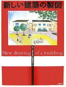 新しい建築の製図第2版