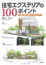 住宅エクステリアの100ポイント 計画・設計・施工・メンテナンス [ 藤山宏 ]