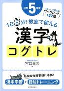1日5分!教室で使える漢字コグトレ小学5年生