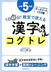 1日5分!教室で使える漢字コグトレ小学5年生 漢字学習+認知トレーニング [ 宮口幸治 ]