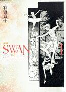 SWAN愛蔵版(1)