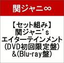 【セット組】関ジャニ'sエイターテインメント(DVD初回限定盤)&(Blu-ray盤)【Blu-ray】