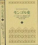 【バーゲン本】モンゴル史 全2巻