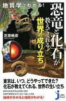 地質学でわかる!恐竜と化石が教えてくれる世界の成り立ち