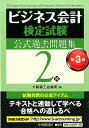 ビジネス会計検定試験公式過去問題集2級第3版 [ 大阪商工会議所 ]