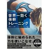 世界一効く体幹トレーニング