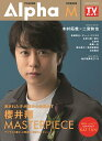 TV GUIDE Alpha EPISODE M(2018 May) 櫻井翔×MASTERPIECE (TVガイドMOOK)
