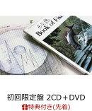 【先着特典】魚図鑑 (初回限定盤 2CD+魚図鑑+DVD) (魚分布図チケットホルダー付き)