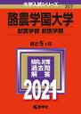 酪農学園大学(獣医学群〈獣医学類〉) 2021年版;No.207 (大学入試シリーズ) [ 教学社編集部 ]