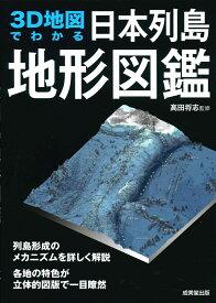 3D地図でわかる日本列島地形図鑑 [ 高田 将志 ]